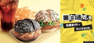 MCDONALDS-CHINA-BLACK-WHITE-BURGER-570